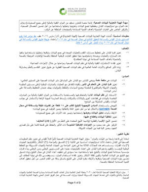 HDC_Overview_June2020_Arabic.pdf
